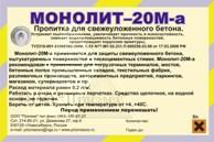 инструкция монолит 20м - фото 2